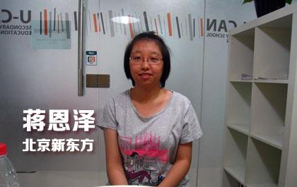 新东方高分学员蒋恩泽:英语从100分到141分的飞跃