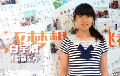 697分新东方高分学员白宇清:学习从不熬夜