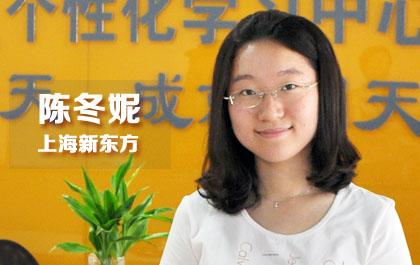 陈冬妮:感谢新东方给予自信和高分