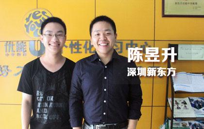新东方高考高分学员陈昱升英语145分学习经验